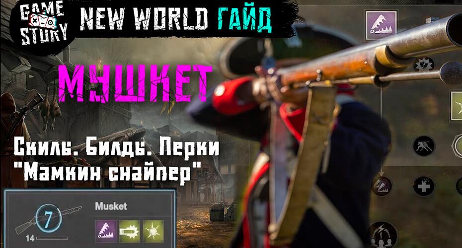 мушкет new world гайд обзор оружия класс
